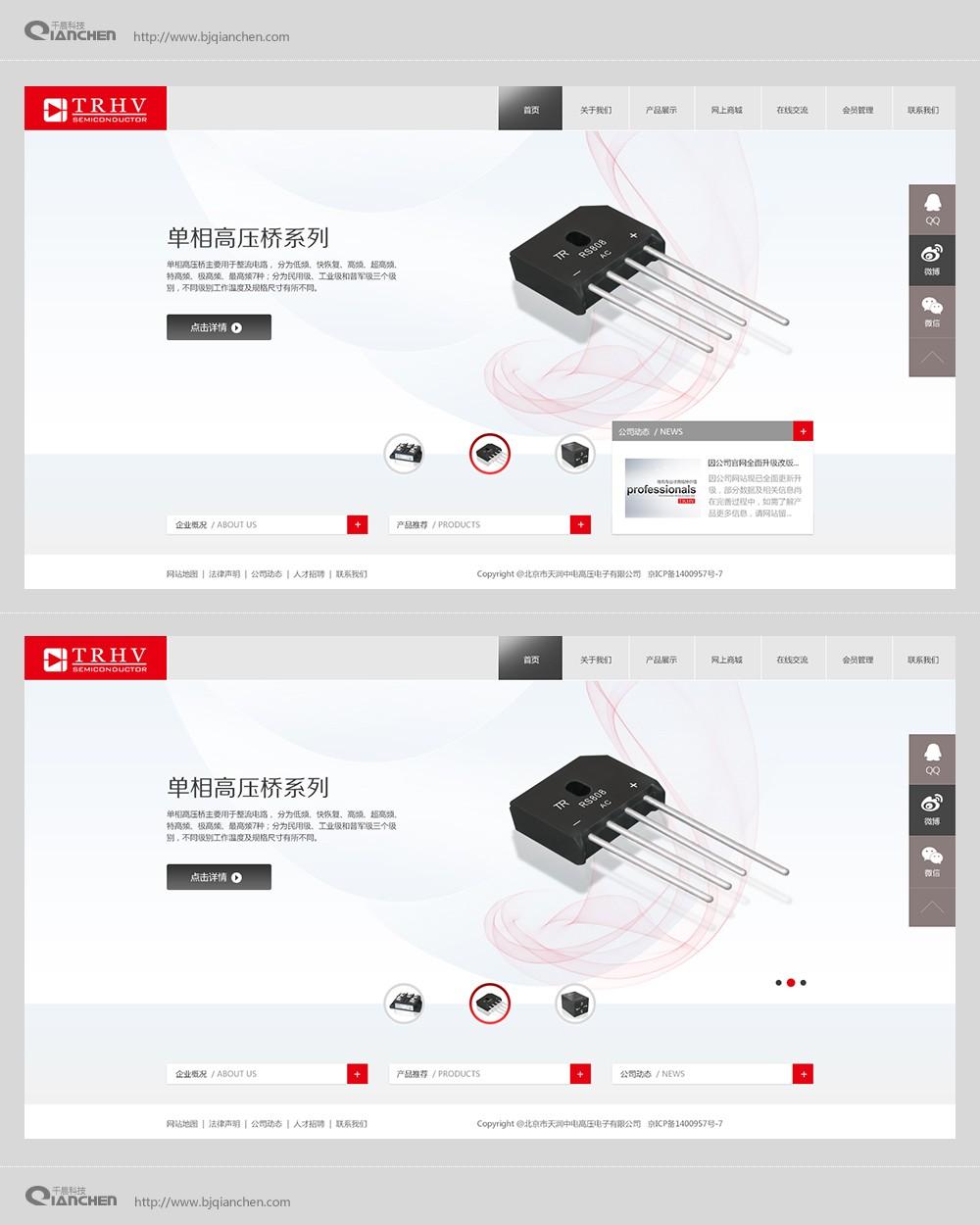 北京市天润中电高压电子有限公司