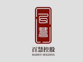 百慧联创(北京)事业控股有限公司