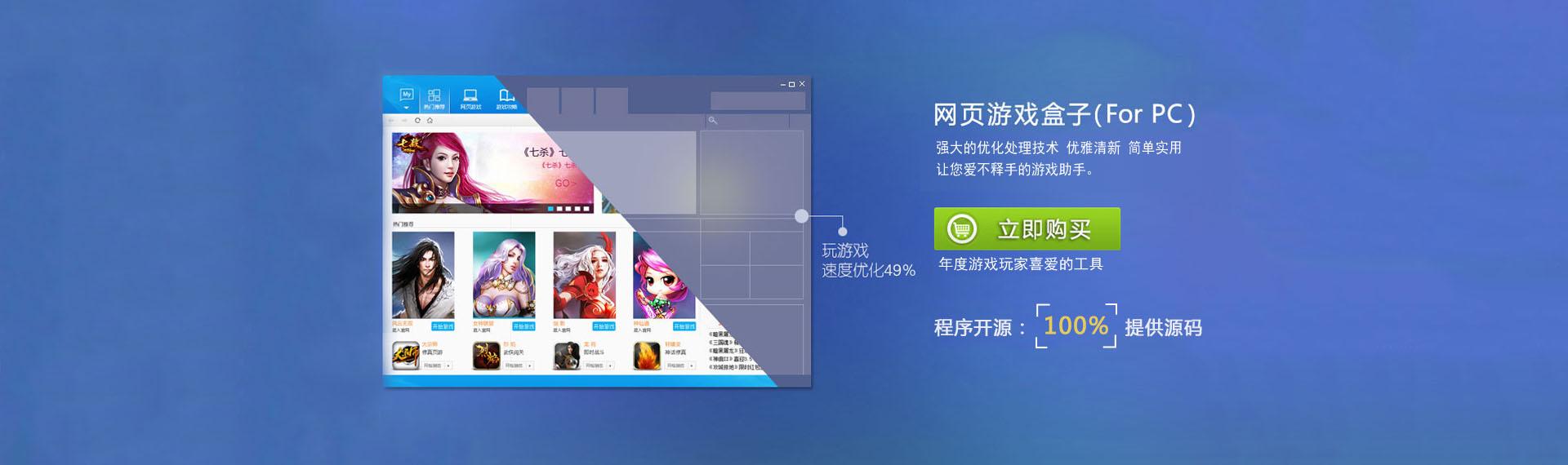 网页游戏盒子